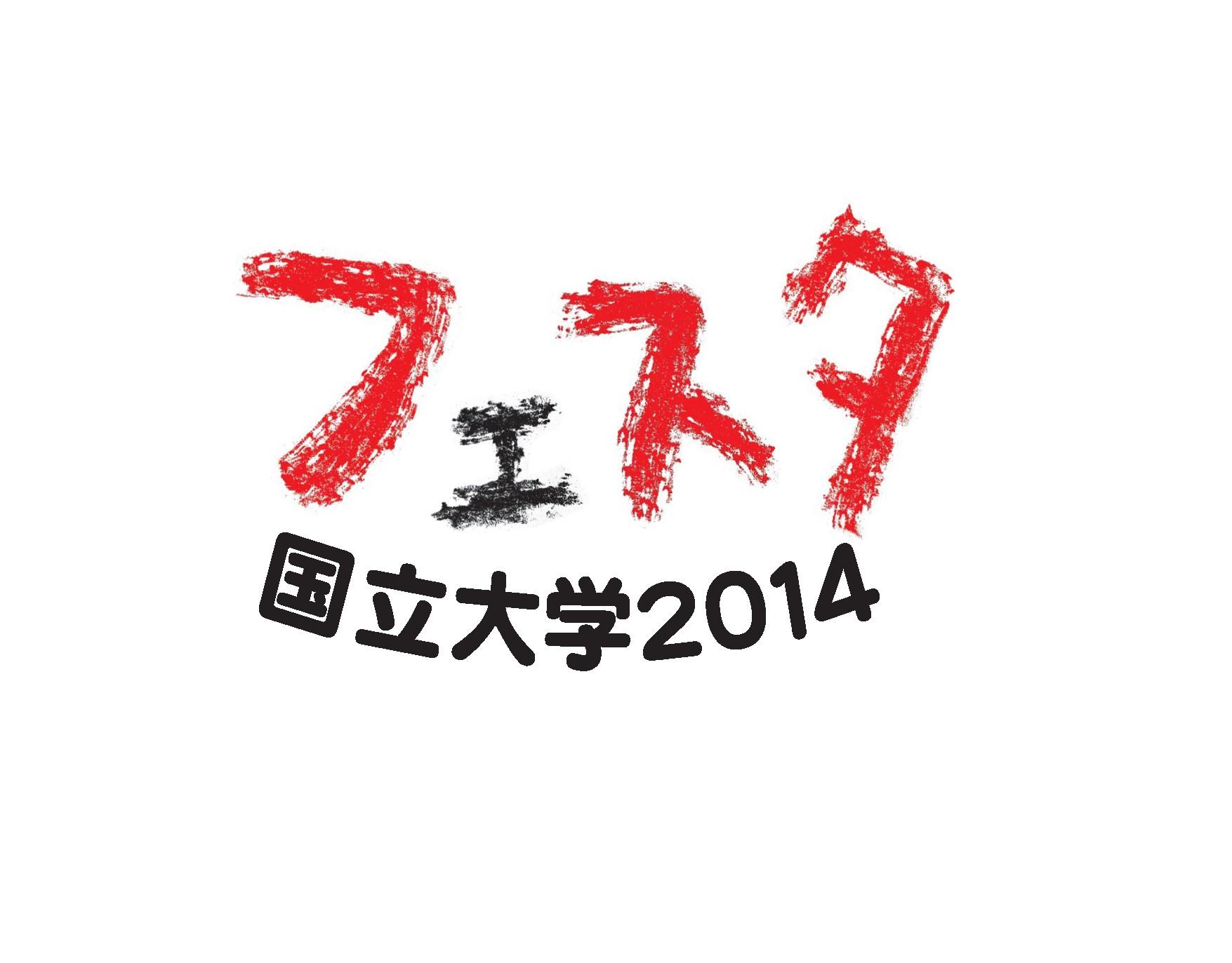 2014daigakuFestaLogo.jpg