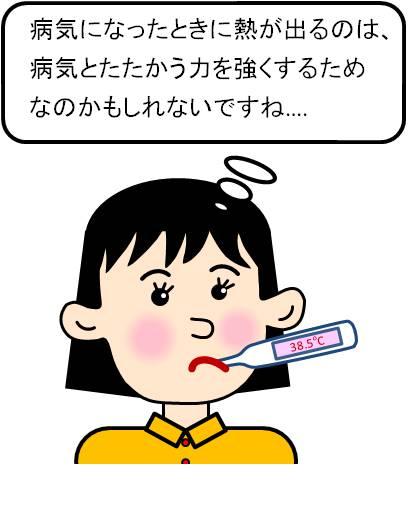 tominaga-meneki4.jpg