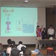 岡崎高校SSH部による大実験ショー