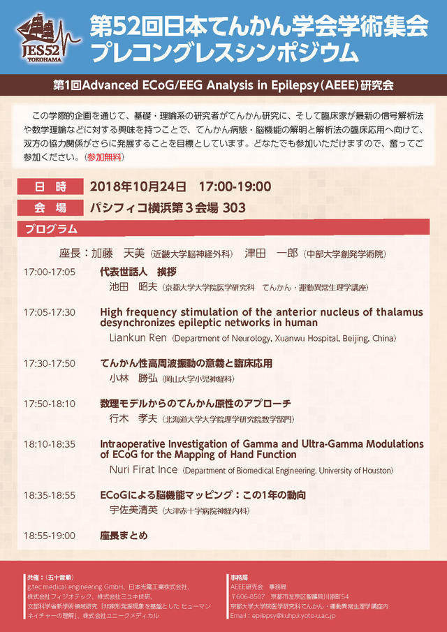 18.09.19 第1回AEEE研究会ちらし_トンボ無し.jpg
