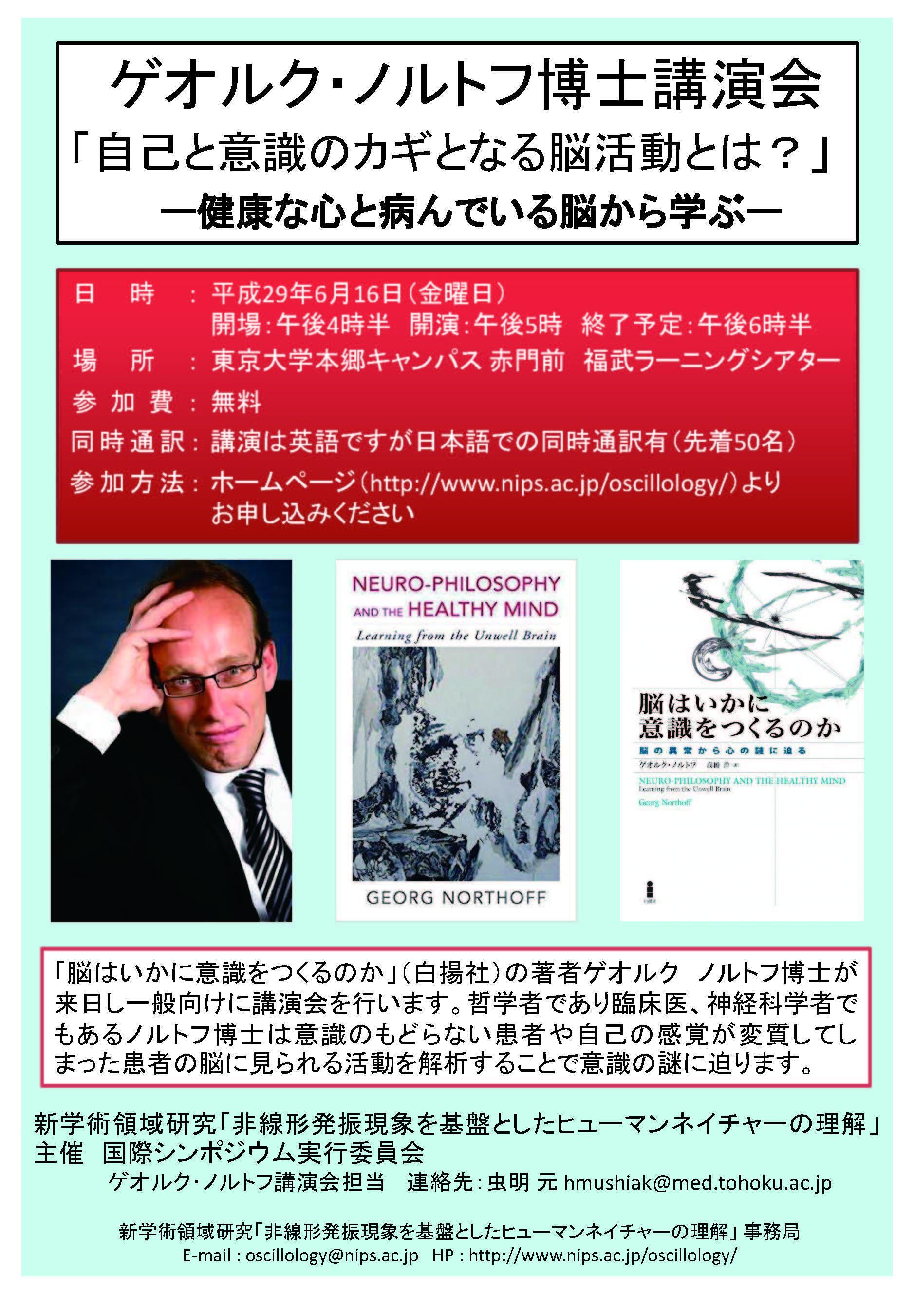 ゲオルク・ノルトフ博士講演会.jpg