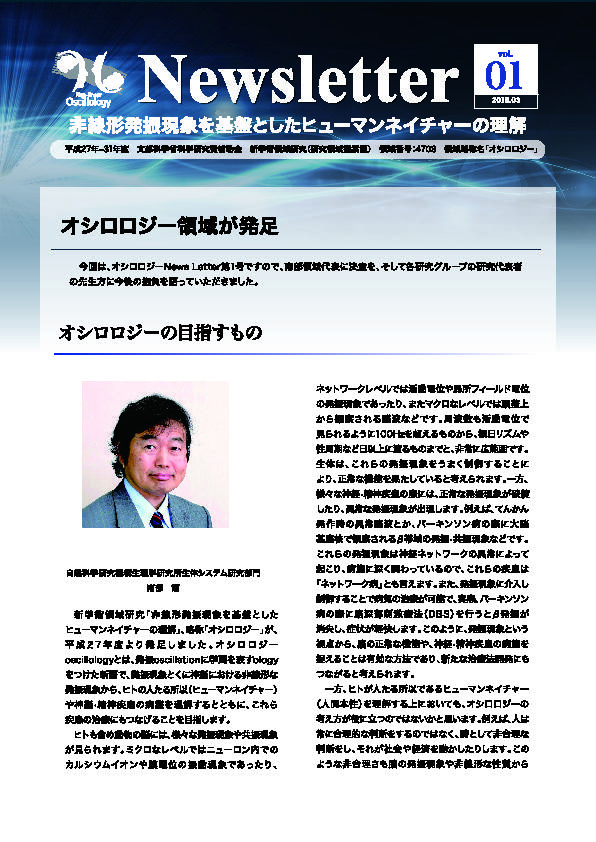 OscillologyNewsletterVol1.jpg