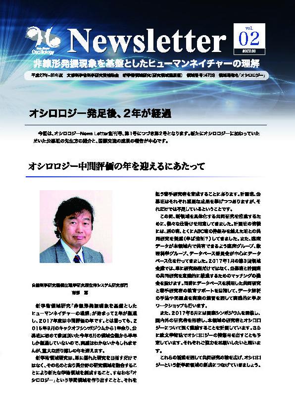 OscillologyNewsletterVol2.jpg