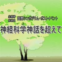 国際シンポジウム・ポストイベント