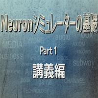 『Neuronシミュレーターの基礎』