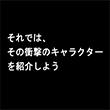 生理研公式キャラクター 応援動画