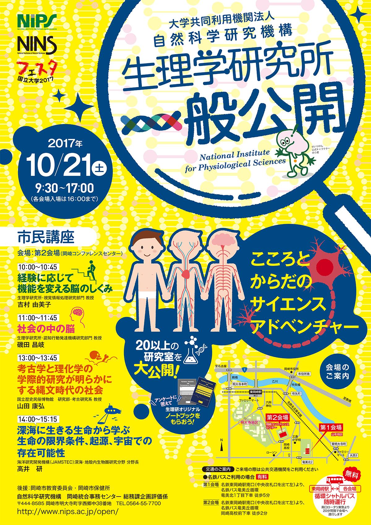 2017ippankoukai_poster.jpg