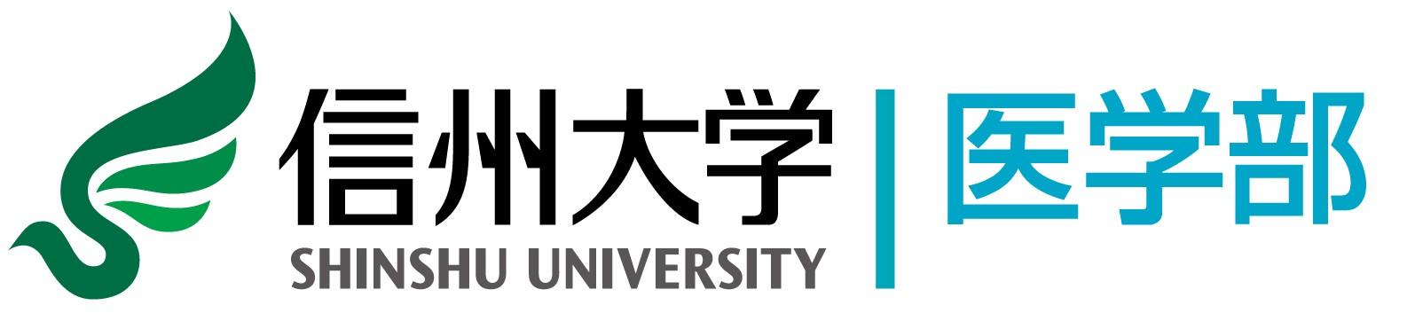 ShinshuUniv_logo.jpg