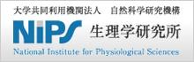 NIPS 生理学研究所