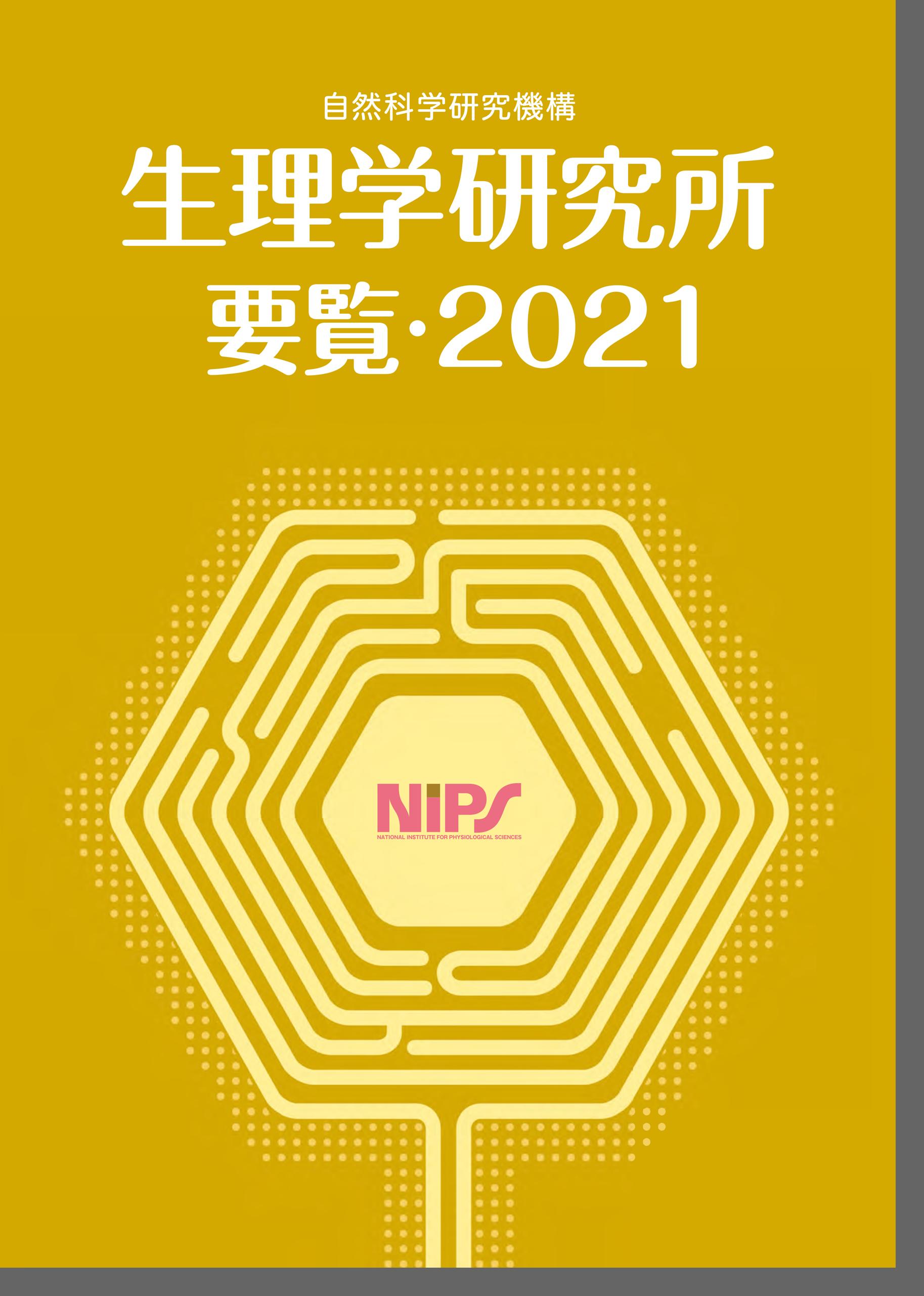 2021yourantitle_jpn.png