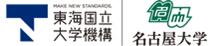 tokaikokuritsudaigakukikou_logo.jpg